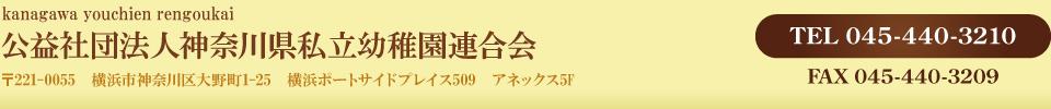 公益社団法人神奈川県私立幼稚園連合会